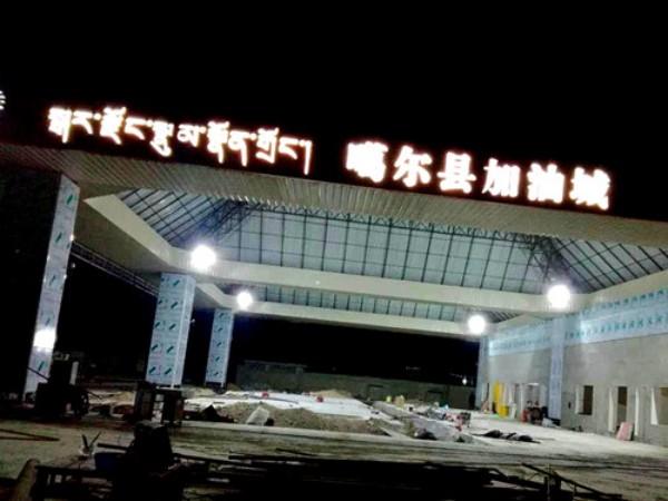 西藏噶尔县加油站输油管