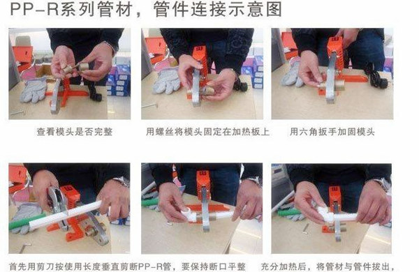 pp管件风管熔接步骤/过程